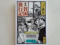 自己否定の旅で自分を解放しよう つげ義春「貧困旅行記」 - 梟通信~ホンの戯言