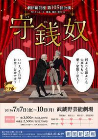 新芸座第105回公演「守銭奴」のお知らせ - 劇団新芸座ブログ