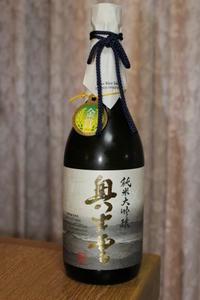 奥出雲酒造 「奥出雲」純米大吟醸 - やっぱポン酒でしょ!!(日本酒カタログ)