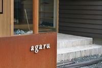 【敦賀】 ケーキとカフェ agaru - ヒビ : マイニチノナンデモナイコト