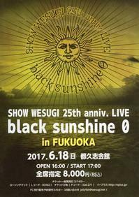 2017年6月18日(日)「Black sunshine 0」in 福岡 上杉昇 - 上杉昇さんUnofficialブログ ~Fragmento del alma~