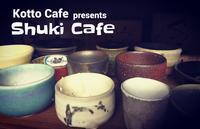 コットウカフェ presents[酒器カフェ] - 東京CalmoPasar