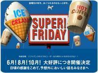 *SUPER!FRIDAY♪* - *つばめ食堂*