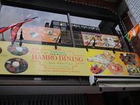 職安通りのハムロダイニングで日替りセット - kimcafeのB級グルメ旅
