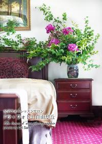 """せっかくの屋外なのでやはり引きで…となると換算50mmを愛す。横浜山手西洋館、花と器のハーモニー2017「もてなしの華物語~全7章」からイギリス館のベッドルーム。 - 東京女子フォトレッスンサロン『ラ・フォト自由が丘』の""""恋するカメラ"""""""