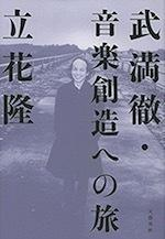 『武満徹・音楽創造への旅』(本) - 竹林軒出張所