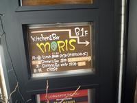 MORIS @渋谷・恵比寿 - 練馬のお気楽もん噺