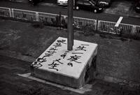 生きにくい - 写真家藤居正明の東京漫歩景