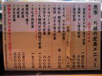 明石の鯛や本マグロ赤身・中トロも楽しめるお得な寿司ランチ〔魚市/割烹・寿司/各線天王寺〕 - 食マニア Yの書斎 ※稀に音マニア Yの書斎