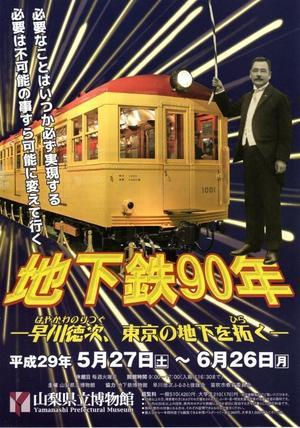 『地下鉄90年』展 - 峡陽文庫