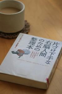 本とお茶と - Log.Book.Coffee