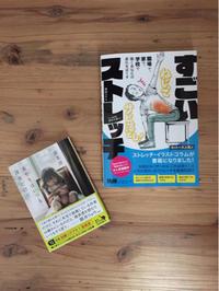 購入した本。ストレッチの本と窪美澄さん。 - 幸せごはん日記