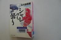 シャレのち曇り - 勝五郎の読書雑記