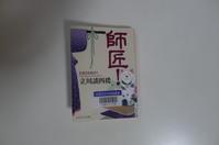 師匠! - 勝五郎の読書雑記