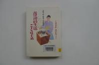 落語的生活ことはじめ ~大阪下町・昭和十年体験記~ - 勝五郎の読書雑記