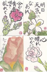 絵手紙便り 10枚 初めての62円切手 ♪♪ - NONKOの絵手紙便り