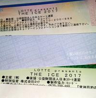 THE ICE2017のチケット発券日 あと二ヶ月、待ち遠しい! - 本読み虫さとこ・ぺらぺらうかうか堂(フィギュアスケート&映画も)