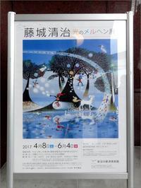 ※ 藤城清治・光のメルヘン展 - 気まぐれ写真工房 new