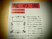 読書ノート チェーホフ 『桜の園』 - Miwa Note in Thai and...