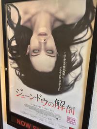 THE AUTOPSY OF JANE DOE (ジェーン・ドウの解剖)...★3 - 旦那@八丁堀