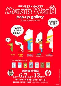 ムライタケシ POP-UP GALLELY |2017,6,7-13 | 西武東戸塚店 - ■■ Takeshi MURAI Design World. ■■   (ムライくん調)