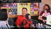 サイバージャパネスク 第534回放送 (5/31) - fm GIG 番組日誌