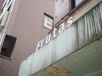 フルータス/門前仲町 vol.6 - THIS LIFE