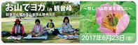 お山でヨガ企画☆2017年6月平日編は観音峰へ - ヨガ講師 原 聡美 official blog「幸せつくるヨガライフ」