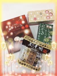 いざ福井へ!!! 最終章 「初めまして!!」 - 仕事・子育て・家事のテンコ盛り生活
