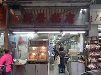 3月香港旅:朝はやっぱり美味しいお粥♪ - 渡バリ病棟