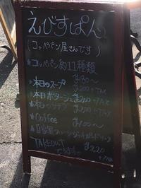 えびすぱん - 麹町行政法務事務所