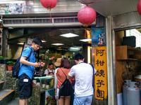 台湾ひとり旅3日目③~九份の続き&台北市に戻って夕食~ - ガーデンのものづくり日記