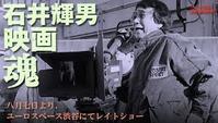 特集に石井暉男を追加しました - 昔の映画を見ています