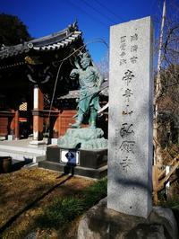 茨城県那珂市を旅す 弘願寺 - 963-7837