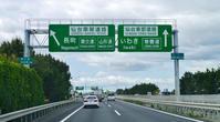 若林 - 新・旅百景道百景