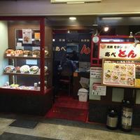 大阪旅行♪その6 天王寺のお好み焼き屋さん「あべとん」さんに感激☆ - ハレクラニな毎日Ⅱ