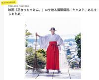 広瀬アリス主演映画は宮地嶽神社で - ひもろぎ逍遥