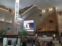 阪急うめだ百貨店 民藝フェア - MOTTAINAIクラフトあまた 京都たより
