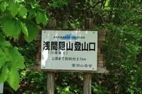 浅間隠山1757m(日本二百名山)* 登山 - からっ風にのって♪
