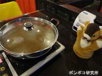 กินชาบู しゃぶしゃぶを食べます(2) - ポンポコ研究所