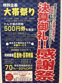 6/3~6/21 決算御礼!!感謝祭開催中☆ - たんす屋ユザワヤ神戸店ブログ