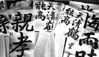 神戸から、作業の合間に須磨の歴史散歩 - 新書道  ~Misuzu-ism~
