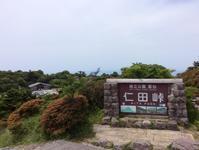 仁田峠より - coco diary 山口県 お花と絵とテーブルコーディネートレッスン
