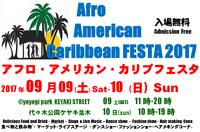アフロ・アメリカン・カリブフェスタ2017 - アフリカン・アメリカン・カリビアンフェスタ2017