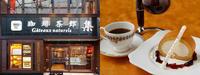 珈琲茶館 集(有楽町、渋谷、新宿、池袋など)社員&アルバイト募集 - 東京カフェマニア:カフェのニュース