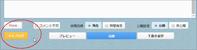 エキサイト編集画面のアレンジ(32) Chrome版-More拡張に「マイブログ」ボタンを追加 - At Studio TA