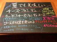 夏でも美味しいチーズフォンデュ - 大阪・西天満のフランス料理店「いまとむかし 井上義平」のブログ