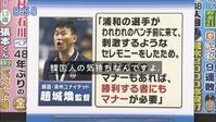 TBS 報道特集 10 - 風に吹かれてすっ飛んで ノノ(ノ`Д´)ノ ネタ帳