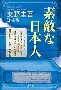 東野圭吾作「素敵な日本人」を読みました。 - rodolfoの決戦=血栓な日々