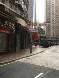 2017年香港 上環 蓮香居で朝飲茶2回! - 来客手帖~ときどき薬膳